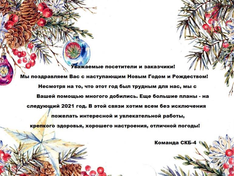 Мы поздравляем Вас с наступающим Новым Годом и Рождеством!
